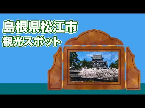 島根県松江市 観光スポット【JAPAN TRIP】