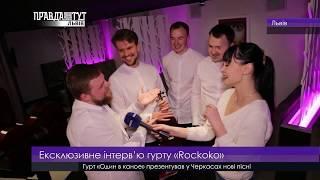 Ексклюзивне інтерв'ю гурту «Rockoko»