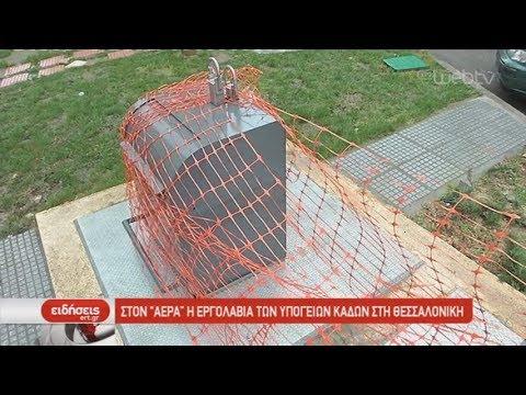 Στον «αέρα» η εργολαβία των υπόγειων κάδων στη Θεσσαλονίκη 22/11/2019 | ΕΡΤ