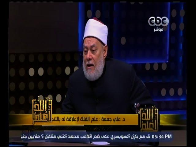والله أعلم | حكم التنبوء بالطالع وما تقوله الأبراج  في العام الجديد | الجزء 3