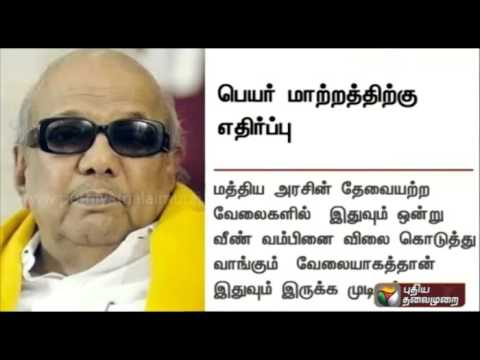 DMK-Chief-Kalaignar-Condemns-To-Centre-For-Changing-The-NLC-Name
