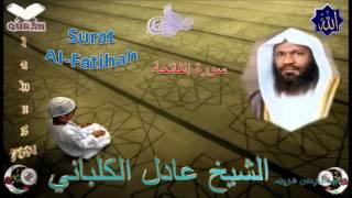 Sheikh Adel Al-Khalb'any - Quran (01) Al-Fatihah -سورة الفاتحة