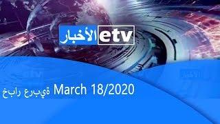 خبار عربية March 18/2020|etv