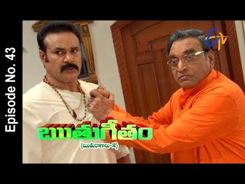 Ruthugeetham (Ruthuragalu-2) | 21st November 2017 | Full Episode No 43