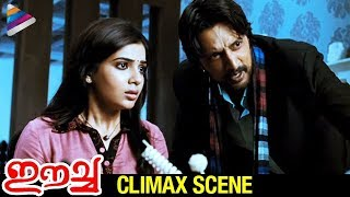 Nani and Samantha Kill Sudeep. Ninnu Kori movie fame Nani Eega Malayalam Movie Eecha Scenes on Telugu Filmnagar. The latest film ft. #Nani, Samantha and Sudeep. Directed by SS Rajamouli. Eecha Malayalam Movie also ft. Hamsa Nandini, Noel Sean, Thagubothu Ramesh, Srinivasa Reddy and Hamsa Nandini. The movie is dubbed into Hindi as Makki and Tamil as Naan Ee.Click here to watch:Ninnu Kori Full Movie Making - https://youtu.be/4EHkHKqwIAMNinnu Kori Video Songs - http://bit.ly/NKVideoSongsSega Movie Video Songs : http://bit.ly/SegaVideoSongsEega Songs: http://bit.ly/2s0I3V4Nani Full Movies: http://bit.ly/2qYVgQ5Nani Eega Movie: http://bit.ly/2qpKeR3For more Latest Telugu Movie News and updates visit : http://thetelugufilmnagar.comTelugu Filmnagar is South India's #1 YouTube Channel and your final stop for BEST IN CLASS content from TELUGU FILM INDUSTRY. Like - https://www.facebook.com/TelugufilmnagarSubscribe - https://www.youtube.com/TelugufilmnagarFollow - https://www.twitter.com/TelugufilmnagarMy Mango App Links:Google Play Store: https://goo.gl/LZlfHuApp store: https://goo.gl/JHgg83