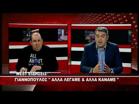Συνέντευξη του Ανεξάρτητου Περιφερειακού Συμβούλου  Γ.Γιαννόπουλου στο West