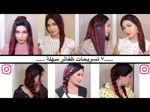 انستا ميثاء (٣) تسريحات ظفائر  braid hairstyles