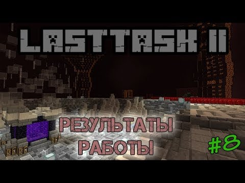 Minecraft Lasttask 2 #8 Результаты работы