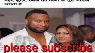 4 West Indies cricketer hot wife very sexy very very beautiful and model hot wife