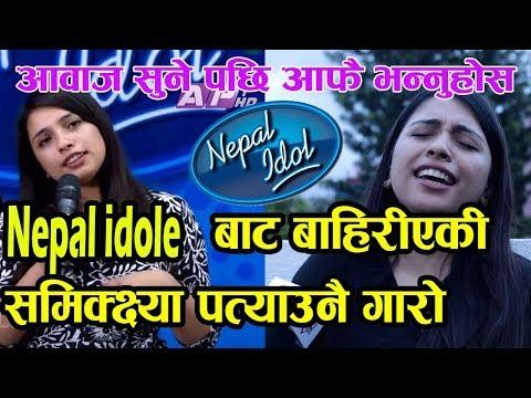 (Samikshya Dahal को यो Interview हेरेर के उनि Nepal Idole मा हुनैपर्ने हो त?? LAL ENTERTAINMENT - Duration: 19 minutes.)