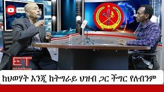 Ethiopia: ከህወሃት እንጂ ከትግራይ ህዝብ ጋር ችግር የለብንም - አቶ አቶ በላይነህ ንጋቱ  ዘለቀ  የኢህአፓ መስራች  - EPRP