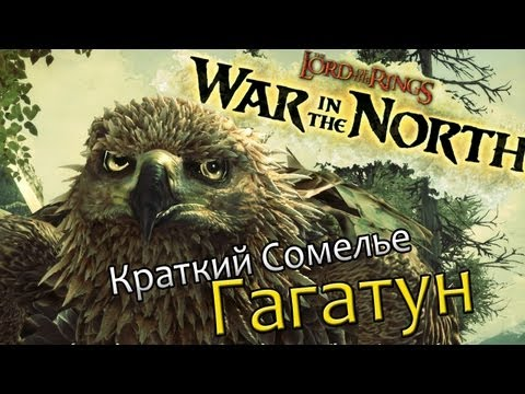 Краткий Сомелье Гагатун - The Lord of the Rings: War in the North