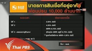 ข่าวค่ำ มิติใหม่ทั่วไทย - 19 ต.ค. 58