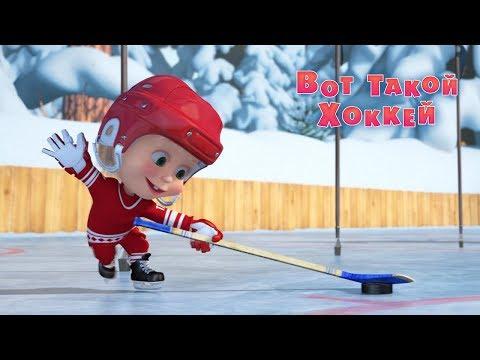 Маша и Медведь - Вот такой хоккей! 🏒(Серия 71) ⭐ Премьера! (видео)