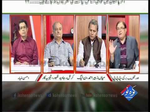 Pakistan Ki Awaaz 28 06 2016