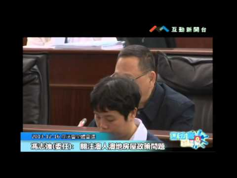 馮志強20131216立法會議