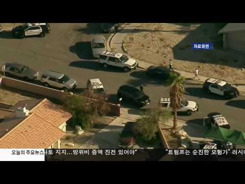 위티어에서 총격전..경찰 1명 사망 2.20.17 KBS America News
