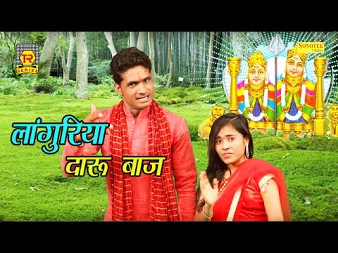 Video लांगुरिया दारू बाज | Languriya Daru Baaj | Gajendar Gujjar Renu Chauhwan | Kaila Maiya Hit Bhajan download in MP3, 3GP, MP4, WEBM, AVI, FLV January 2017
