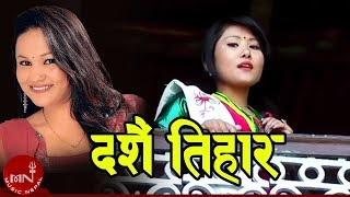 Dashain Tihar - Tika Pun & Hum Gaire