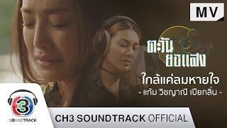 Download lagu ใกล้แค่ลมหายใจ Ost.ตะวันยอแสง | แก้ม วิชญาณี เปียกลิ่น | Official MV Mp3