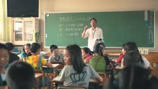 世界遺産PRのためのテレビCM【小学生篇】