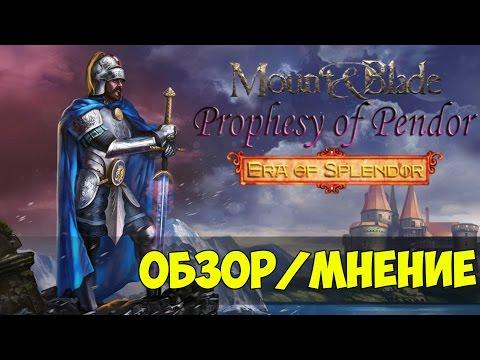 Mount & Blade: War in the World of Magic — Обзор/Мнение (видео)