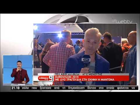 Ο μεγάλος τελικός της Eurovision από την ΕΡΤ | 18/05/2019 | ΕΡΤ