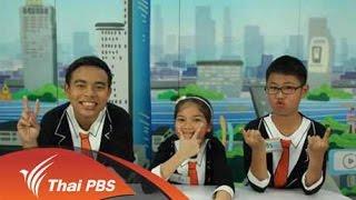สภาเสียงไร้เดียงสา - เด็กไทยในยุค Digital TV