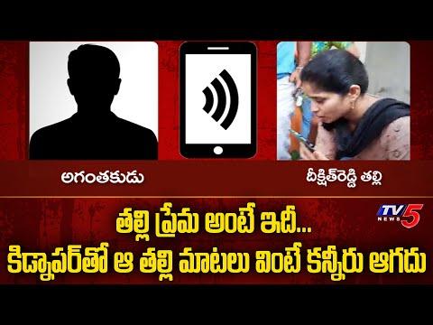 Mother Emotional Conversation With Kidnapper | Mahabubabad Kidnap News