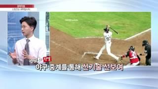 #10 [경제직썰] 스포츠는 과학입니다  - 김영롱, 이주호, 도강호