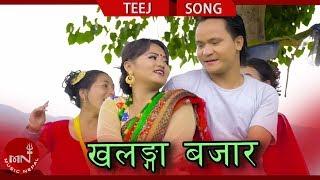 Khalanga Bajar - Shantishree Pariyar & Nirjan Budhathoki