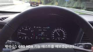 [제네시스 G80] '자율주행 실현의 첫 단계' HDA 시스템의 장점과 단점은?