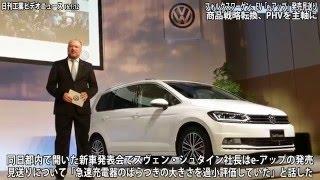 VGJ、EV発売見送り−電動車両、主軸はPHV(動画あり)