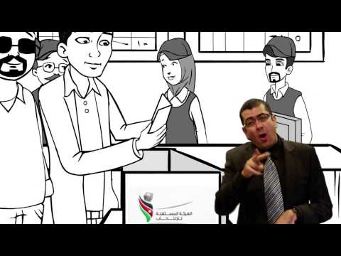 Image of the video: Voting Procedures for Persons with Disabilities in Jordan