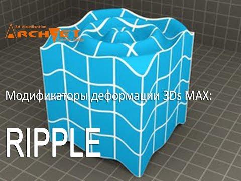 Модификаторы деформации объектов в 3d max 09 модификатор ripple
