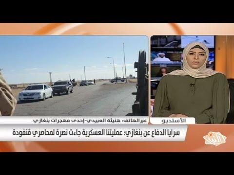 #تغطية_خاصة حول عملية #العودة_إلى_بنغازي السبت 04-03-2017