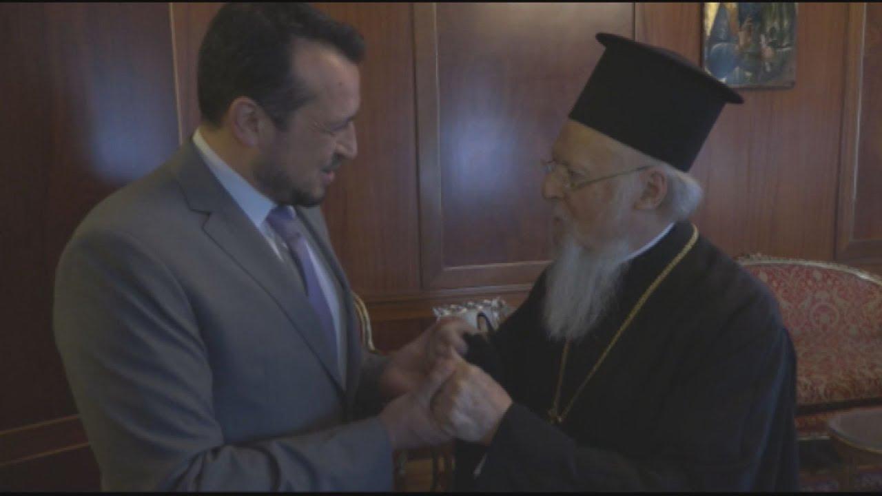 Ο Νίκος Παππάς στο Οικουμενικό Πατριαρχείο