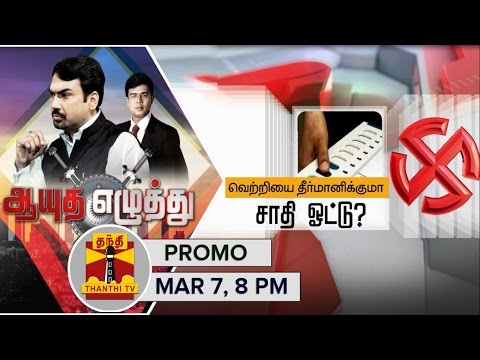 Ayutha-Ezhuthu--Will-Caste-Votes-decide-Victory-in-TN-Elections-2016-Promo-7-3-2016-08-03-2016