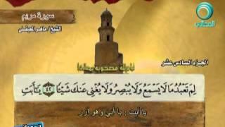 سورة مريم كاملة للقارئ الشيخ ماهر بن حمد المعيقلي