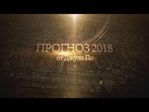 Прогноз на 2018-2023 годы - DomaVideo.Ru