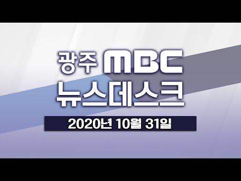 [광주MBC 뉴스데스크 2020.10.31]31년만에 개봉 영화 [황무지]..광주 첫 만남