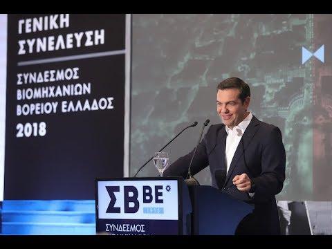 Ομιλία στη Γενική Συνέλευση του ΣΒΒΕ
