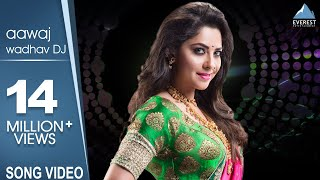 Video Awaj Wadaw DJ Tula Aaichi - Poshter Girl | Superhit Marathi Songs | Anand Shinde, Adarsh Shinde MP3, 3GP, MP4, WEBM, AVI, FLV Februari 2019