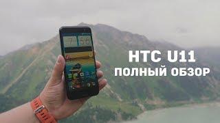 """Бесплатный курс """"Основы программирования"""" https://goo.gl/iKyTgaКупить HTC U11 у проверенных продавцов:http://ali.ski/3vpjKn - HTCOnline Store (ali)http://fas.st/a7lO3B - eBayhttp://fas.st/vdirkq - Rozetka (UA)Популярные магазины с кэшбэком на Letyshops:http://ali.ski/AfQiX - алиэкспрессhttp://grbe.st/LkWrX - гирбестhttp://fas.st/YmZ0l - букингhttp://fas.st/UGXk2R - ламодаВсем здарова! Сегодня посмотрим на флагман HTC подробнее. Протестируем ему камеры, аккумулятор и производительность в играх. В двух словах: смартфон хороший, но брать его только ради камеры не стоит. http://fas.st/ZAmj7g - регистрируйся в Letyshops и экономь http://fas.st/9bFV9 - расширение Letyshops для хромаЛучший канал с обзорами софта - http://fas.st/zHCU2Группа: http://vk.com/stupidmadworldЛичка ВК: http://vk.com/maxsmwInstagram: https://www.instagram.com/stupidmadworld/Добавляйтесь в наш уютный чатик - https://telegram.me/smwchatПочта: stupidmadworld@gmail.com"""