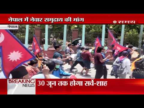 नेपाल में नेवार समुदाय की मांग