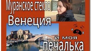 После первого посещения Венеции у меня к ней развилась жуткая неприязнь... В этом видео пробую полюбить этот город и впервые посещаю Мурано.Моя страница Вконтакте https://vk.com/id328385402Instagram https://www.instagram.com/lena_iz_kenguryandii/