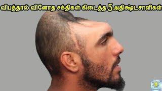 Video விபத்தால் வினோத சக்திகள் கிடைத்த 5 அதிக்ஷ்டசாளிகள் | Ep1 | Tamil MP3, 3GP, MP4, WEBM, AVI, FLV Maret 2018