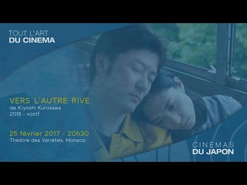"""""""VERS L'AUTRE RIVE""""  de Kyoshi Kurosawa - Samedi 25 février 2017, 20h30, Théâtre des Variétés"""