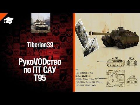 ПТ САУ T95 - рукоVODство от Tiberian39 [World of Tanks]