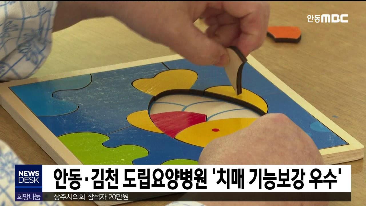 안동.김천 도립요양병원 '치매 기능보강 우수'